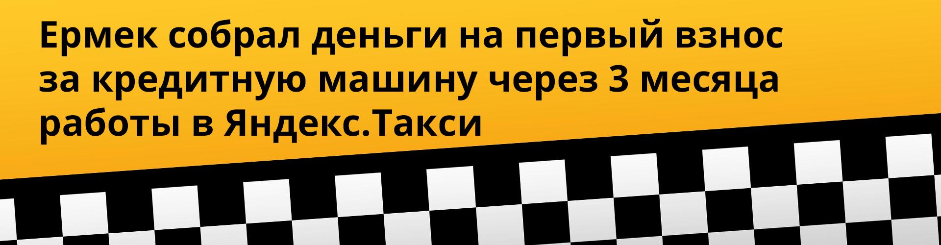 интервью с водителем такси