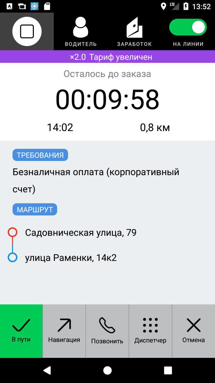 Яндекс.Такси теперь сообщает о корпоративном заказе